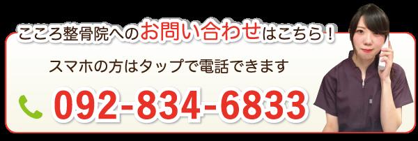 こころ整骨院 西新院電話番号092-834-6833