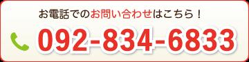092-834-6833